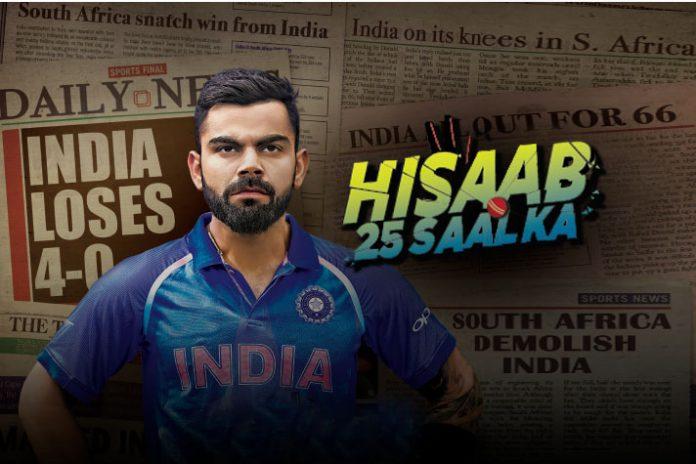 Virat Team's greatness lies in settling #Hisaab 25 saal ka - InsideSport
