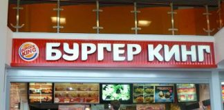 Burger King in Russia - InsideSport