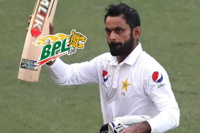 BPL 2019,Bangladesh Premier League,Mohammad Hafeez,Mohammad Hafeez BPL,Bangladesh Cricket League