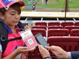Rakuten Baseball,Professional baseball team,Cashless stadium,Rakuten Cashless stadium,Japan Cash Less Stadium