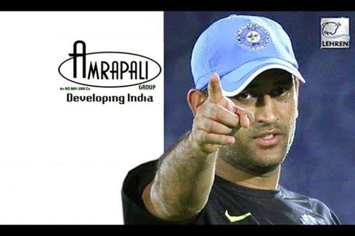 Amrapali Group,Amrapali Group Brand Ambassador,Amrapali Group Latest News,MS Dhoni,Chennai Super Kings
