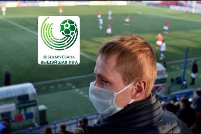 Belarusian Premier League,Belarusian Premier League 2020,Sports Business News,World Sports,Sports Business